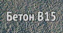 Технические характеристики и состав бетона В15