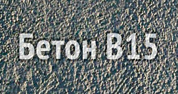Бетон В15