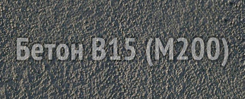 Бетон тяжелого класса пропорции бетона песок гравий вода цемент